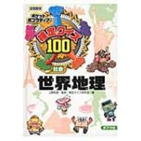 検定クイズ研究会/検定クイズ100 世界地理 図書館版ポケットポプラディア