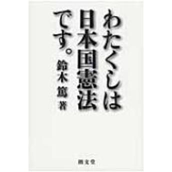 鈴木篤/わたくしは日本国憲法です。