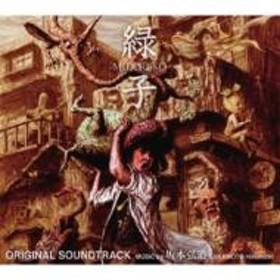 Soundtrack/緑子 Midori-ko