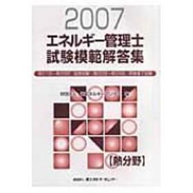 省エネルギーセンター/エネルギー管理士試験模範解答集 熱分野2007