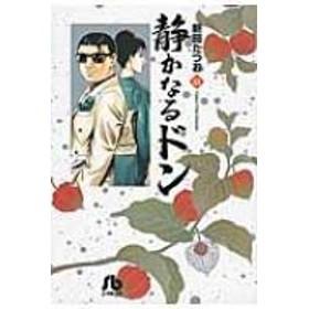 新田たつお/静かなるドン 41 小学館文庫