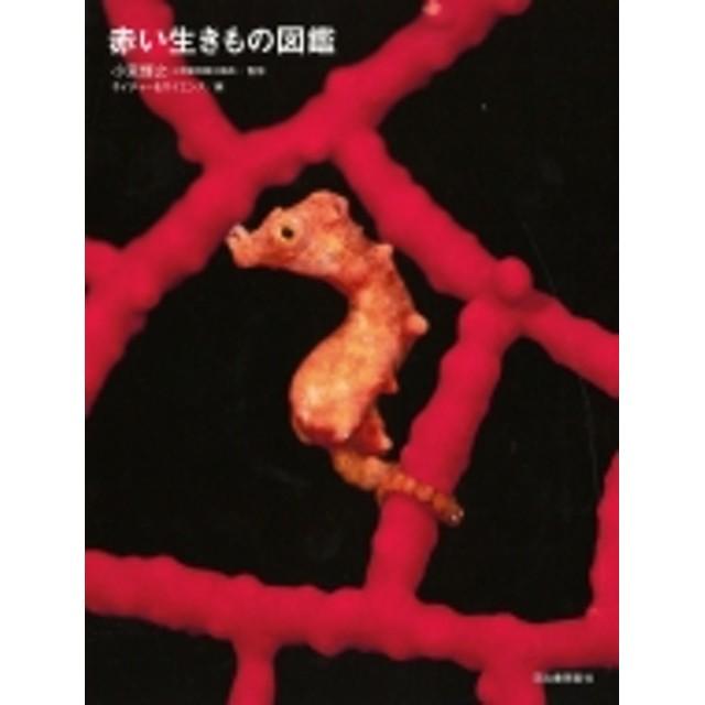 小宮輝之/赤い生きもの図鑑