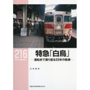 三宅俊彦/Rmライブラリー 216 特急「白鳥」(仮)