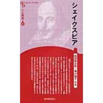 福田陸太郎/シェイクスピア Century Books 新装版