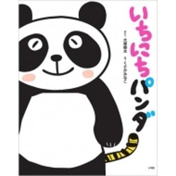 大塚健太/いちにちパンダ