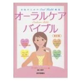 濱田真理子/オーラルケアバイブル 女性のためのoral Health教室 新訂版