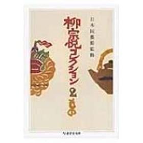 柳宗悦/柳宗悦コレクション 2