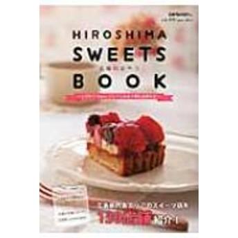 ザメディアジョン/Hiroshima Sweets Book 広島グルメガイド別冊