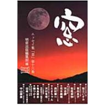 明窓出版株式会社/窓 第16集 エッセイ集