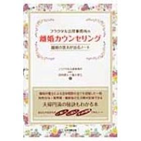 田村勇人/フラクタル法律事務所の離婚カウンセリング