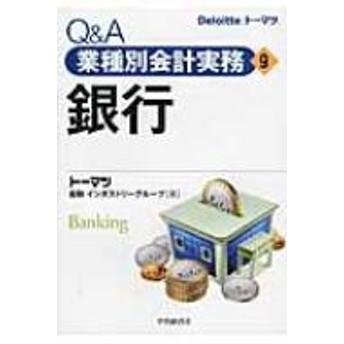 Books2/Q & A業種別会計実務 9