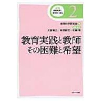 教育科学研究会/講座教育実践と教育学の再生 第2巻