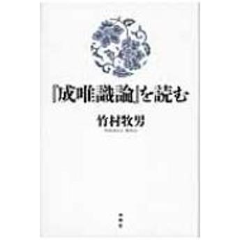 竹村牧男/『成唯識論』を読む