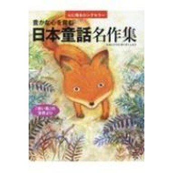 鬼塚りつ子/豊かな心を育む 日本童話名作集 心に残るロングセラー