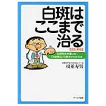 榎並寿男/白斑はここまで治る 白斑先生が書いた「光線療法」の基本がわかる本