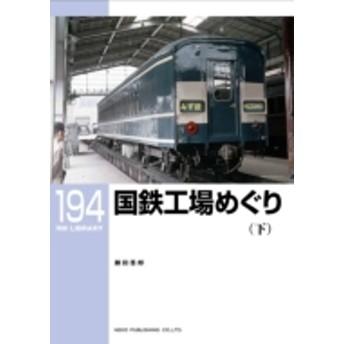 藤田吾郎/Rmライブラリー194 国鉄工場めぐり 下 Rm Library