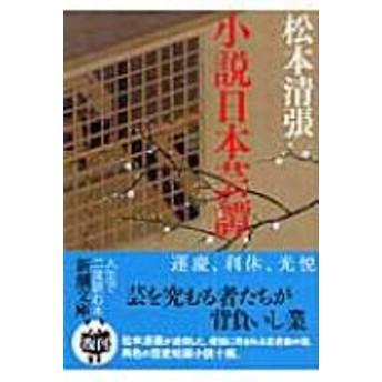 松本清張/小説日本芸譚 新潮文庫