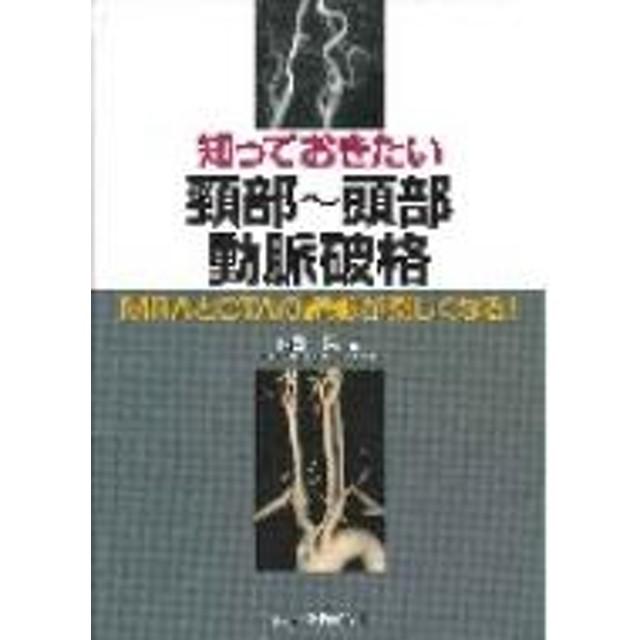 内野晃/知っておきたい頸部-頭部動脈破格 Mraとctaの読影が楽しくなる!