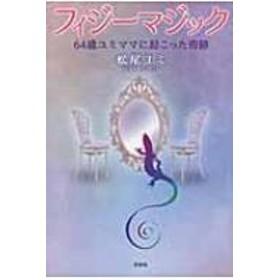 松尾ユミ/フィジーマジック 64歳ユミママに起こった奇跡