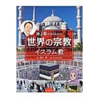 池上彰/池上彰のよくわかる世界の宗教イスラム教