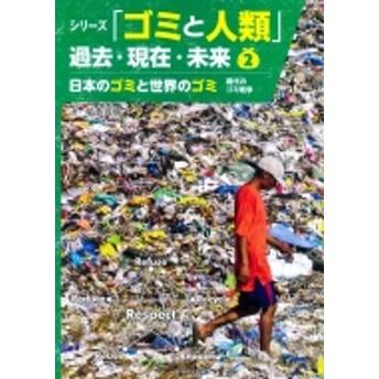 稲葉茂勝/2日本のゴミと世界のゴミ 現代のゴミ戦争 シリーズ「ゴミと人類」過去・現在・未来