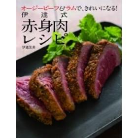 伊達友美/オージー・ビーフ & ラムで、きれいになる!伊達式赤身肉レシピ