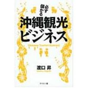 渡口昇/必ず儲かる沖縄観光ビジネス