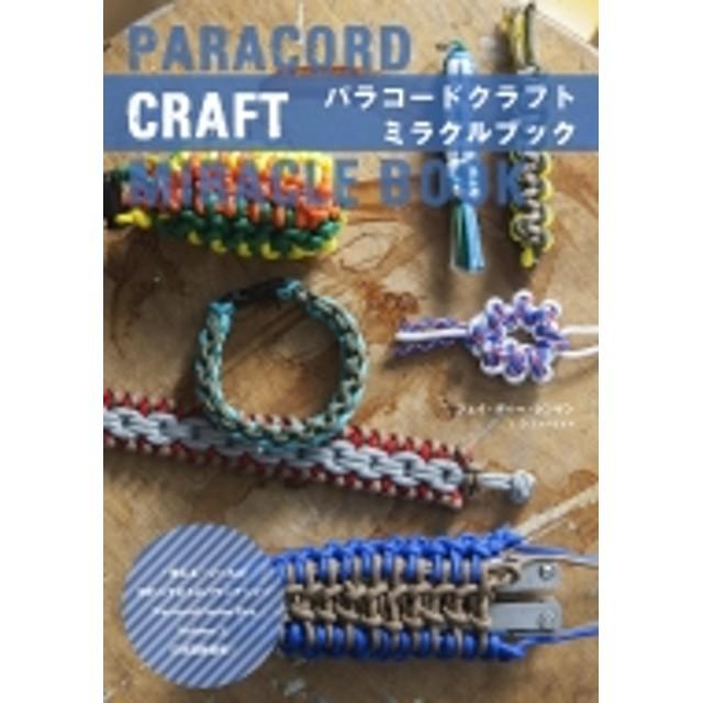 J D レンゼン/パラコードクラフトミラクルブック