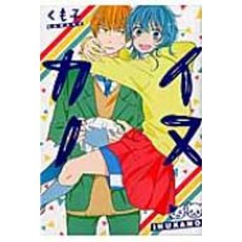 くも子/イヌカノ Idコミックス / Zero-sumコミックス