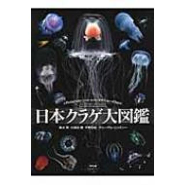 峯水亮/日本クラゲ大図鑑