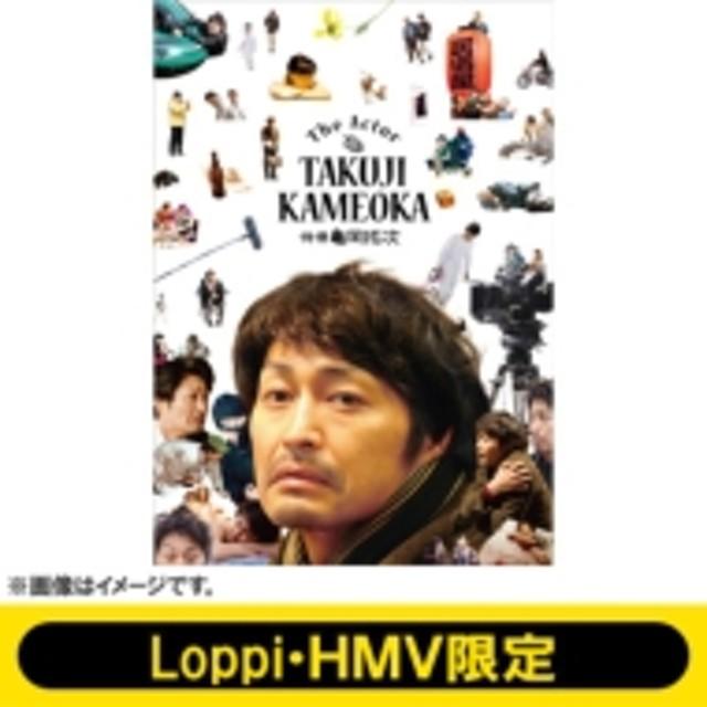 Movie/俳優 亀岡拓次 Dvd 豪華盤 【loppi Hmv Cuepro アスマート限定】