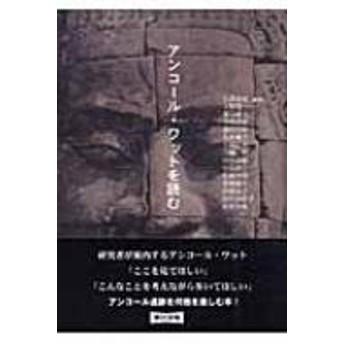 石沢良昭/アンコ-ル・ワットを読む