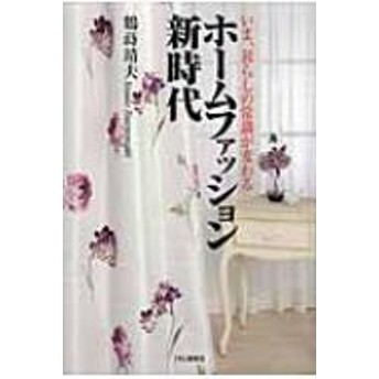 鶴蒔靖夫/ホームファッション新時代 いま、暮らしの常識が変わる