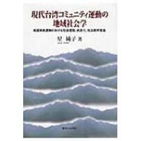 星純子/現代台湾コミュニティ運動の地域社会学 高雄県美濃鎮における社会運動、民主化、社区総体営造