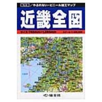 書籍/近畿全図
