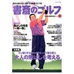 Books2/書斎のゴルフ Vol.14