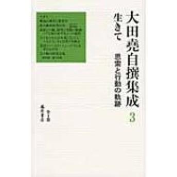 大田尭/生きて 教育研究者の軌跡 大田堯自撰集成(全4巻)