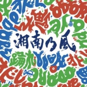 湘南乃風/踊れ (+dvd)(Ltd)