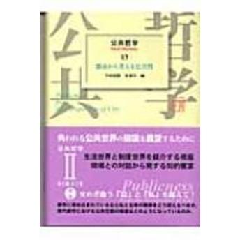今田高俊/公共哲学 13