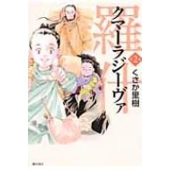 くさか里樹/クマーラジーヴァ / 羅什 第2巻