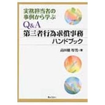 高田橋厚男/実務担当者の事例から学ぶq & A第三者行為求償事務ハンドブック