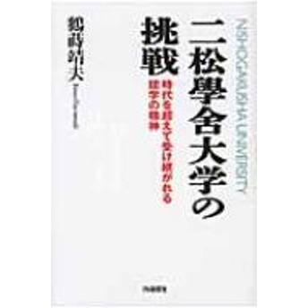 鶴蒔靖夫/二松學舍大学の挑戦