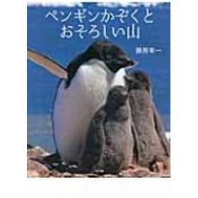 藤原幸一/ペンギンかぞくとおそろしい山
