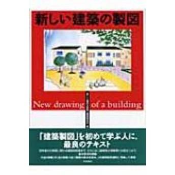 「新しい建築の製図」編集委員会/新しい建築の製図