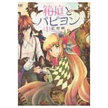 紅村岬/箱庭とパピヨン 1 ゼノンコミックス