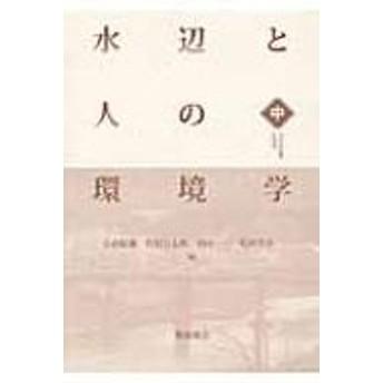 小倉紀雄/水辺と人の環境学 中 人々の生活と水辺