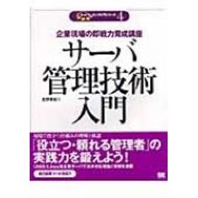 笠野英松/サ-バ管理技術入門 企業現場の即戦力育成講座