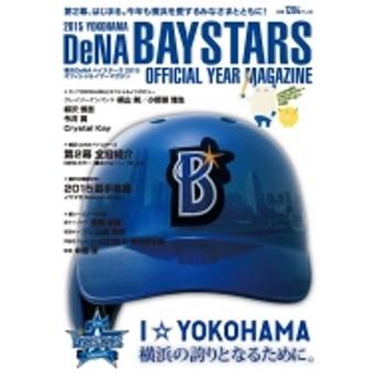 Book/横浜denaベイスターズオフィシャルイヤーマガジン 2015