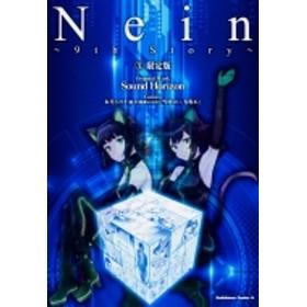 Sound Horizon/Nein -9th Story- 3 設定資料集 & アクリルスタンド付き限定版 カドカワコミックスaエース (Ltd)