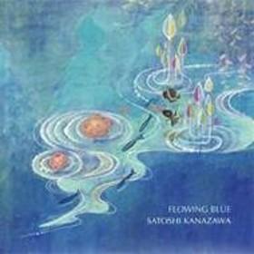 金澤恵之/水色の調べ: Flowing Blue